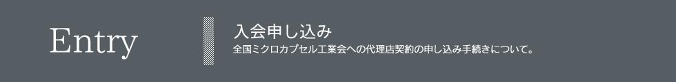 全国ミクロカプセル工業会【入会申し込み】