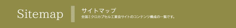 全国ミクロカプセル工業会【サイトマップ】
