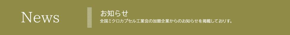 全国ミクロカプセル工業会【会員からのお知らせ】