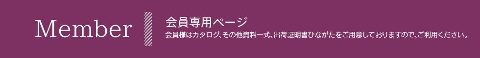 全国ミクロカプセル工業会【保護中: 会員専用】