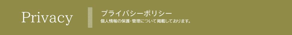 全国ミクロカプセル工業会【プライバシーポリシー】