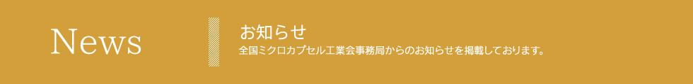全国ミクロカプセル工業会【お知らせ】