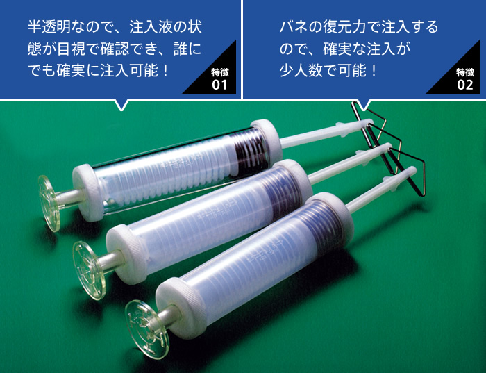 自動式低圧樹脂注入工法