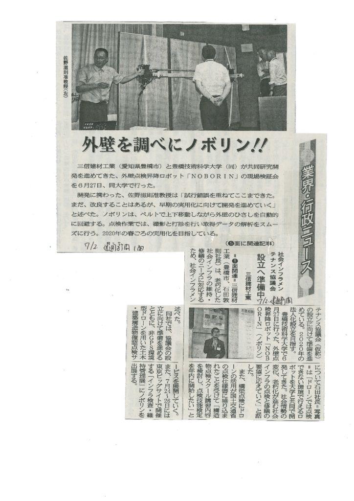 NOBORIN公開検証会(建通新聞)_2019.7.2のサムネイル