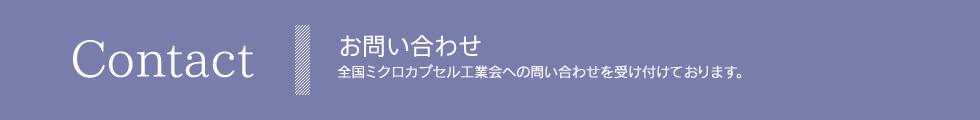 全国ミクロカプセル工業会【お問い合わせ】